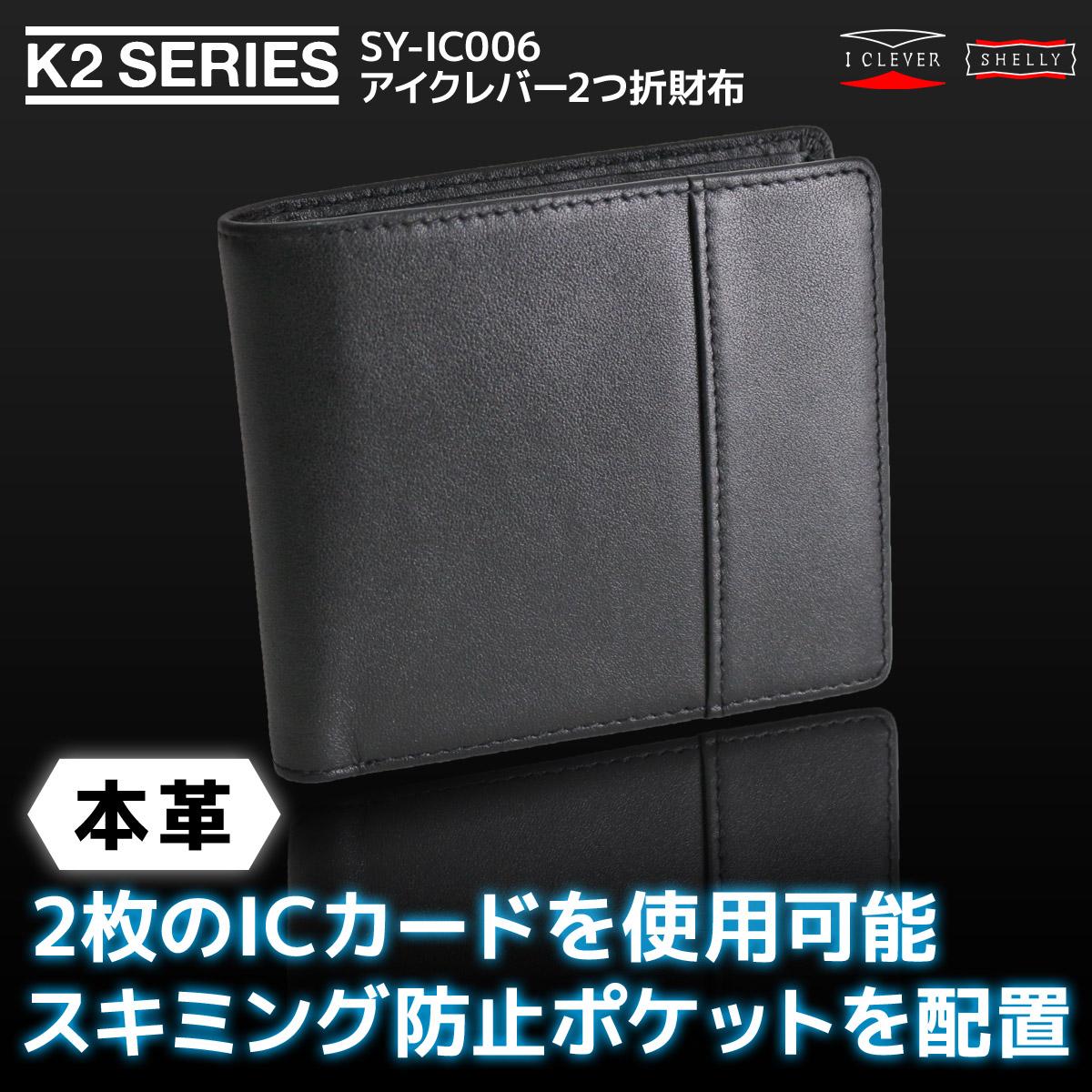 取り出さなくても2枚のIC乗車券を使い分けできるアイクレバー本革2つ折財布・特許技術を搭載した本革シリーズ・シェリー製品 アイクレバー K2シリーズ【SY-IC006】