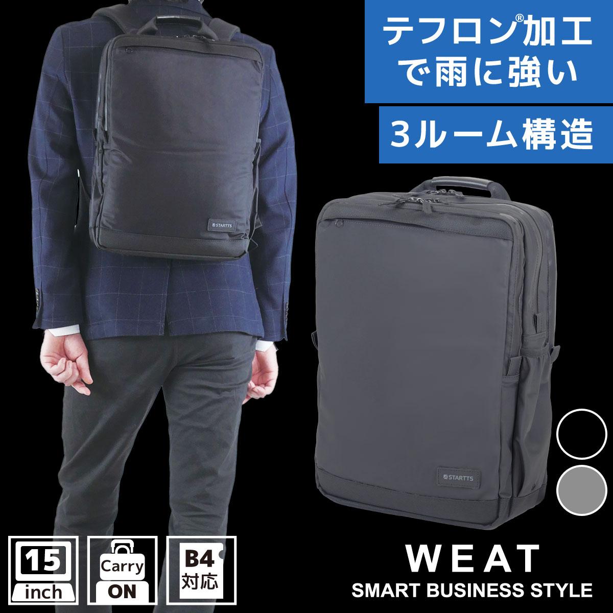 ビジネスリュック ビジカジ止水デイパックキャリーオン スーツケースにセット WEAT WE-22 ビジネスリュック