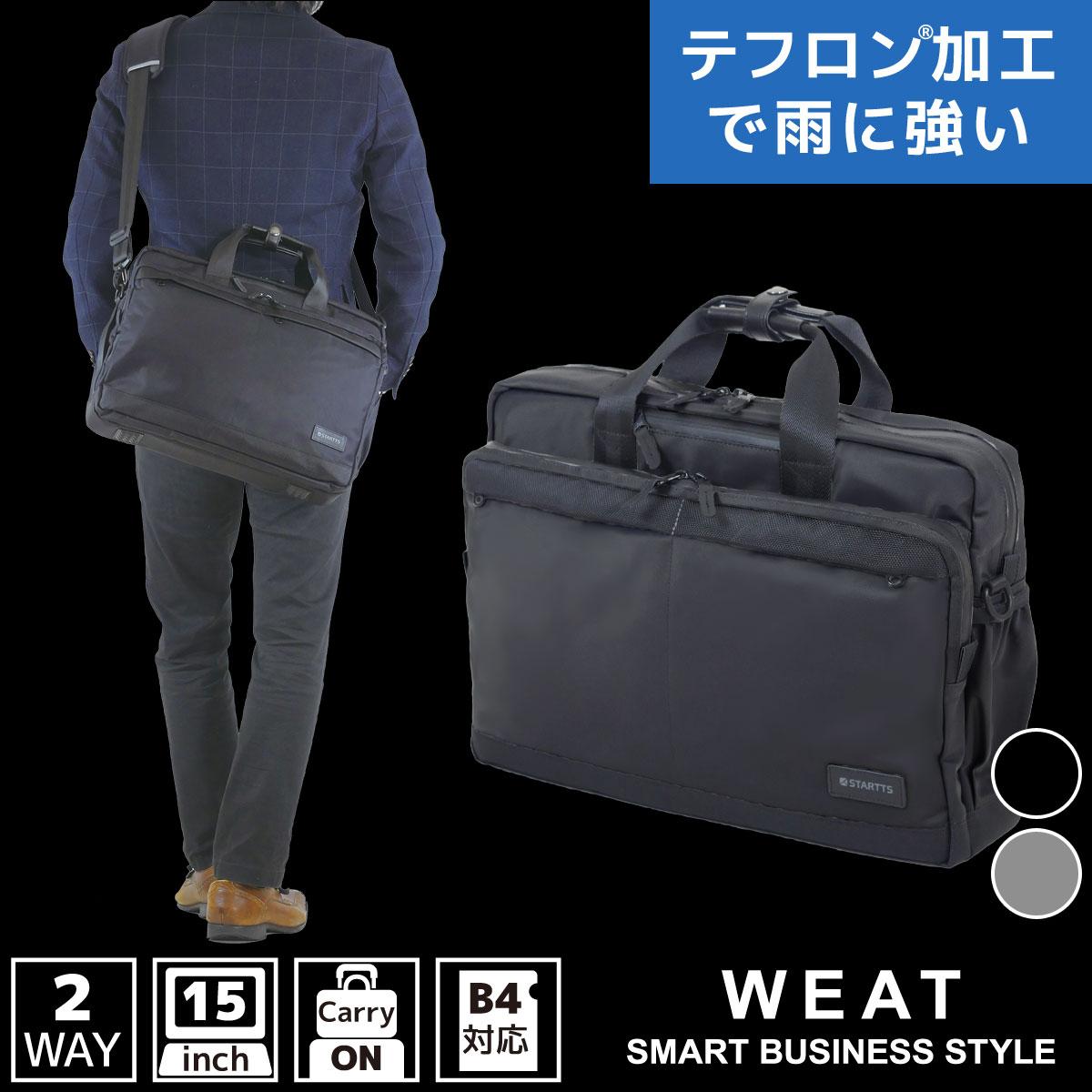 2WAY ビジネスバッグ ビジカジ止水2WAY横キャリーオン スーツケースにセット WEAT WE-23 ブリーフケース