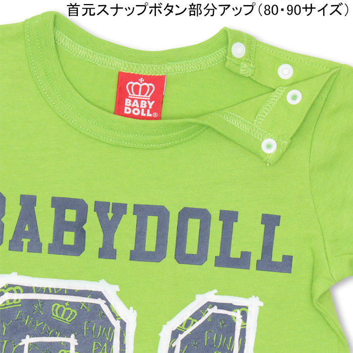 Babydoll It Is Child Matching Link Coordinates Pair