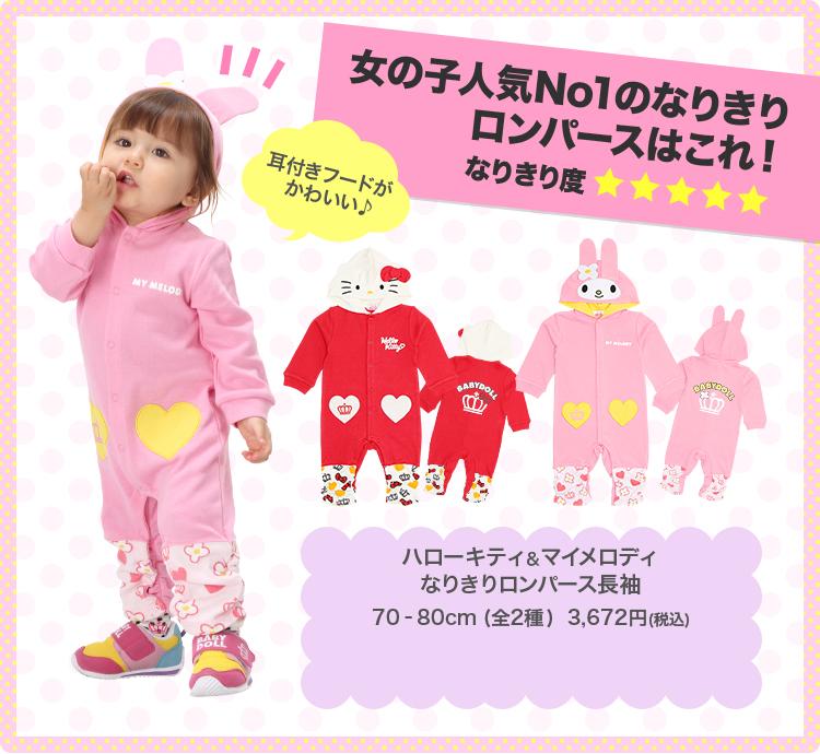 50%OFF奥特莱斯SALE Hello Kitty&我的旋律_娃娃服长袖子-童装婴儿婴儿多尔BABYDOLL starvations/HELLO KITTY/My Melody-5402B_rps