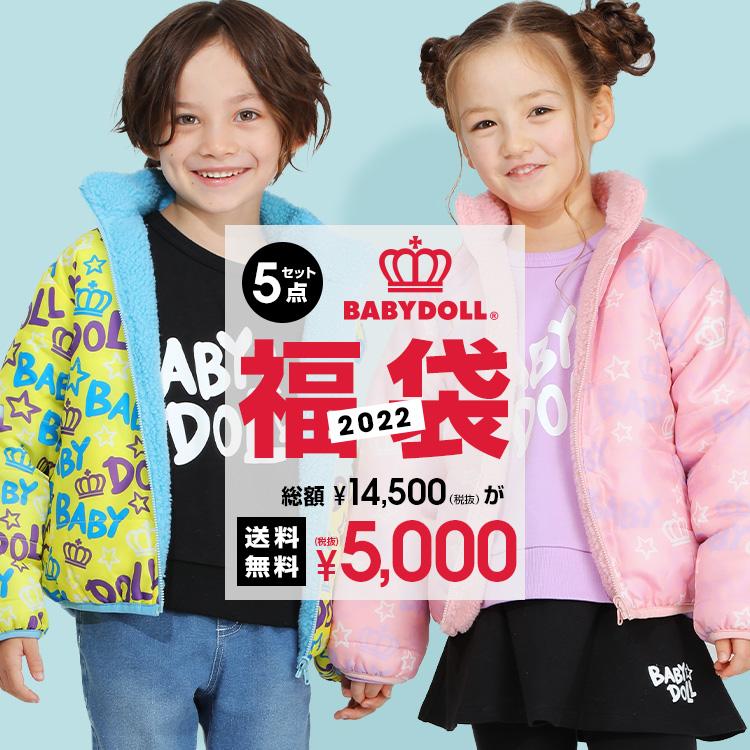 福袋# 【予約商品】 10/15NEW 2022HappyBag-5618 ベビードール BABYDOLL 子供服 ベビー キッズ 男の子 女の子