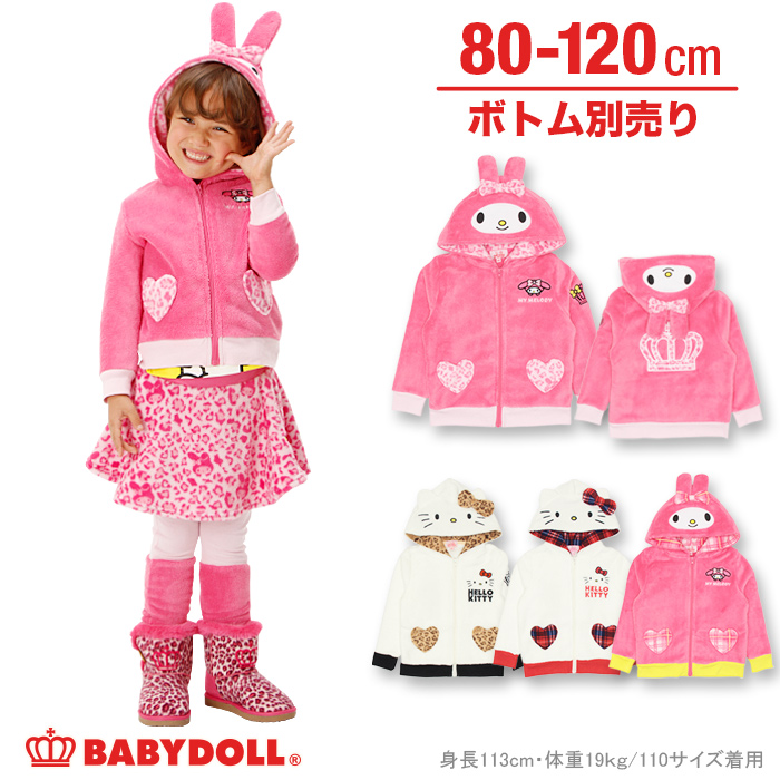 Babydoll In 9 13new Sanrio It Is Child Halloween Disguise Baby