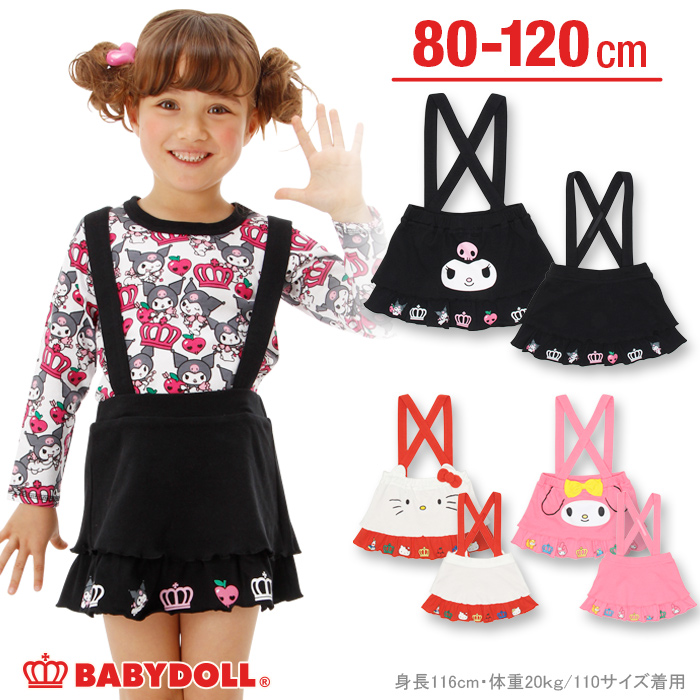 Babydoll Child Baby Kids Baby Doll Starvations Hello Kitty 0146k
