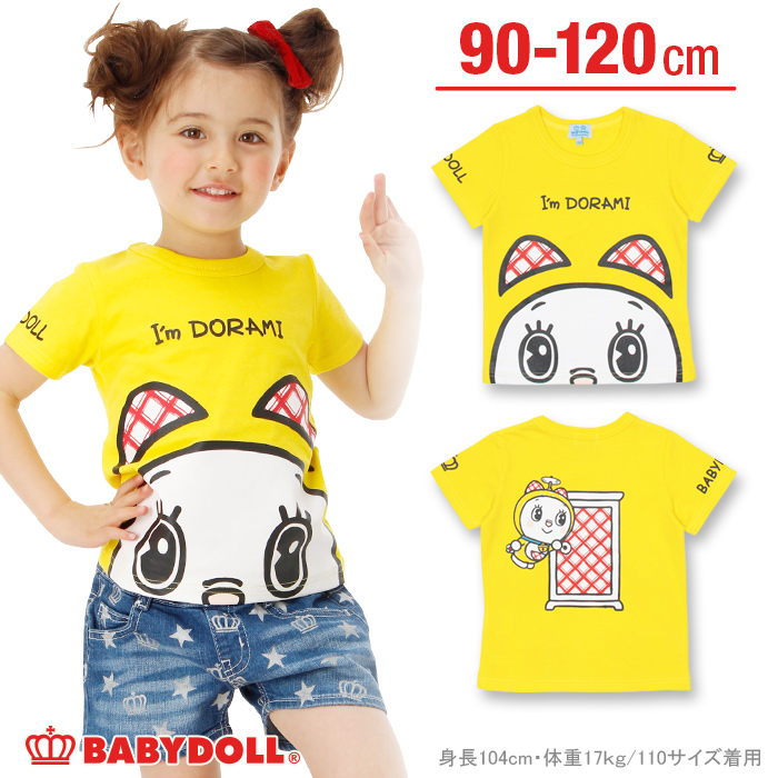 Babydoll Child Yellow 90 120cm Baby Kids Baby Doll Starvations