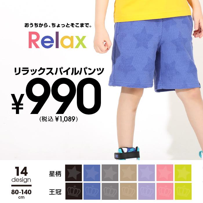 半ズボン スウェット お歳暮 ボトム# NEW RELAX リラックス パイル ハーフパンツ 5343K BABYDOLL 男の子 ベビー キッズ ベビードール 女の子 商舗 子供服