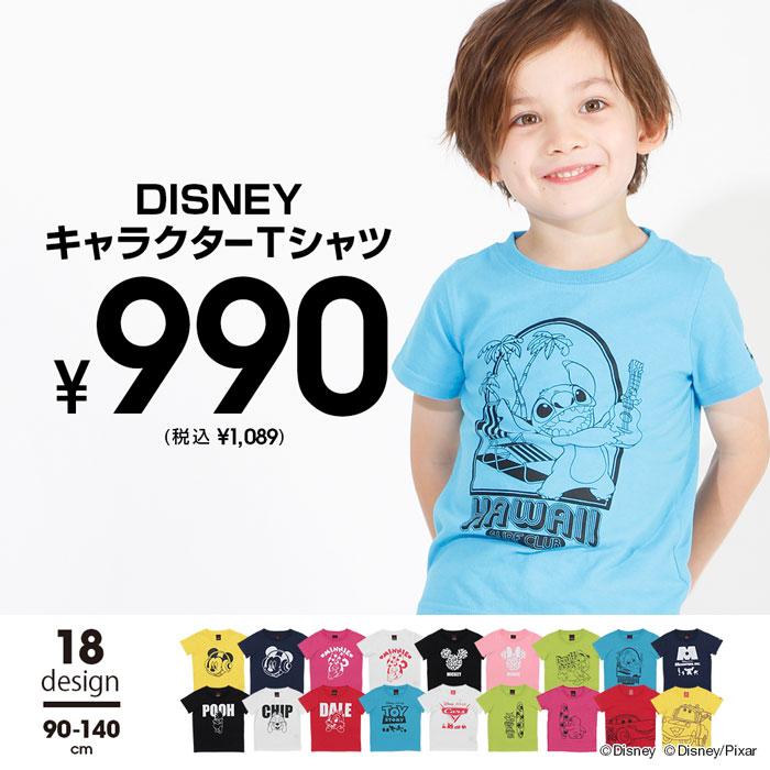 半袖 人気 トップス カットソー# 9 13 13:59まで 期間限定S ディズニー ハッピープライス Tシャツ 男の子 人気の製品 ベビー DISNEY キッズ 女の子 BABYDOLL ベビードール 子供服 4202K