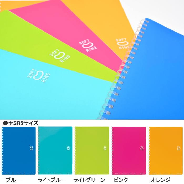 メール便可 定番から日本未入荷 贈答 コクヨ セミB5 ソフトリングノート