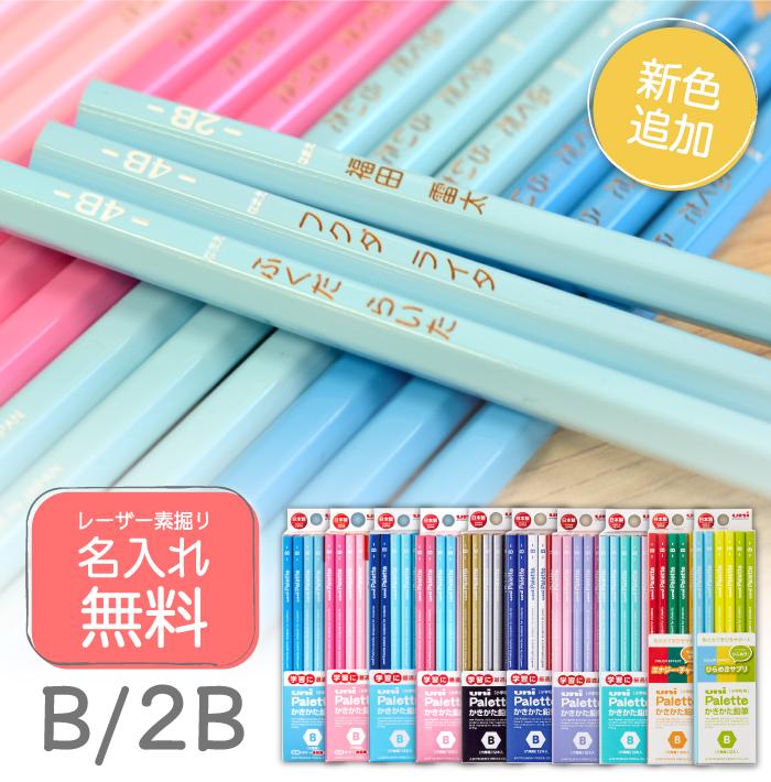 三菱鉛筆 ユニパレット かきかた鉛筆