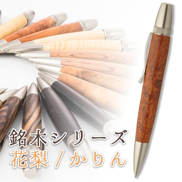 銘木 業界No.1 ボールペン 花梨 かりん ご予約品 こぶ杢 Wood Pen 木製 pen
