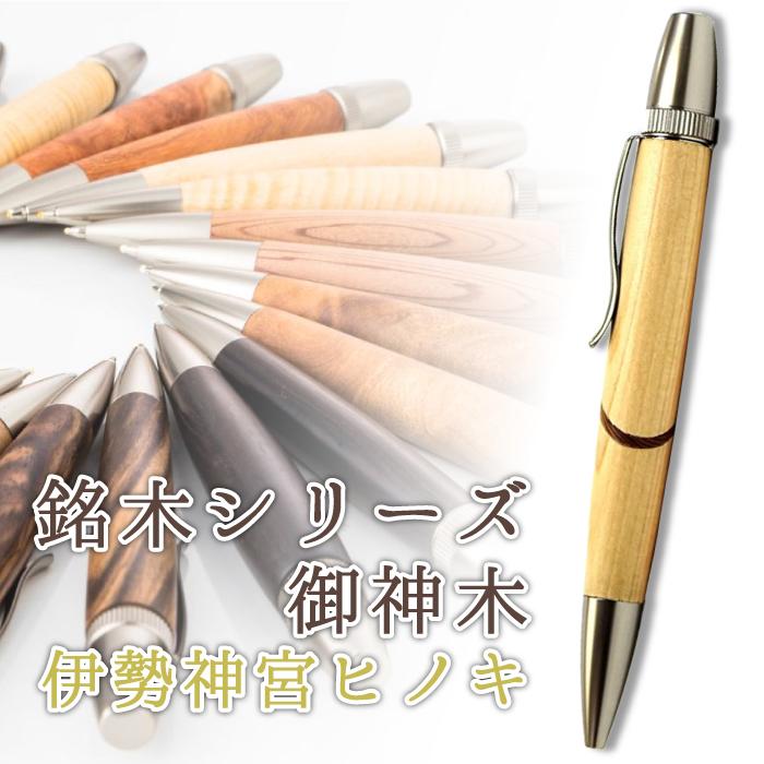 銘木 ボールペン 御神木 伊勢神宮ヒノキ Wood Pen 木製