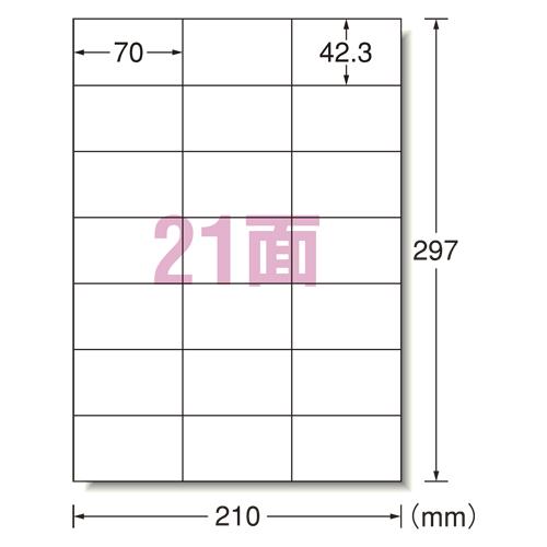 エーワン レーザープリンタラベル A4判21面 (28643)