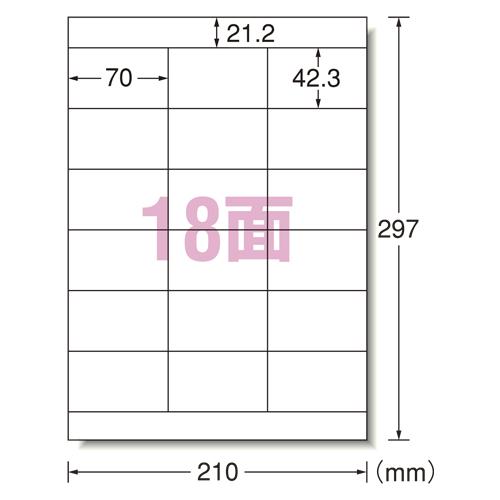 エーワン レーザープリンタラベル A4判18面 (28644)