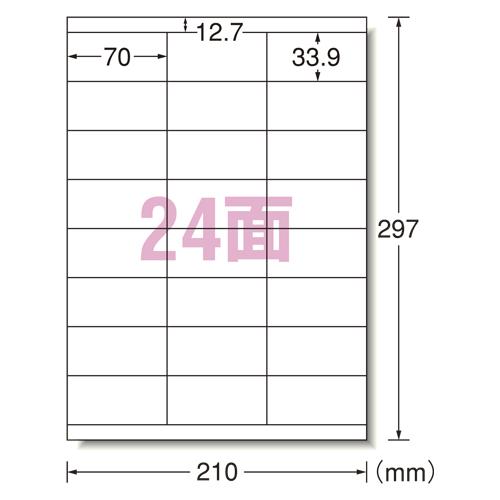 エーワン レーザープリンタラベル A4判24面 (28646)