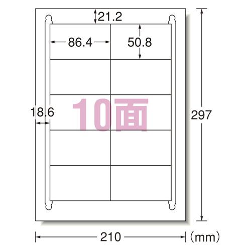 エーワン レーザープリンタラベル A4判10面 (28647)
