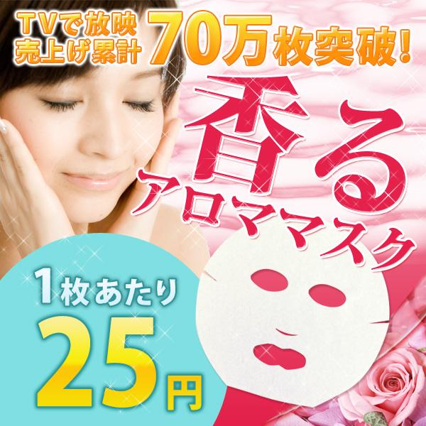评分 4.4 以上天然玫瑰溢价面膜 DX。 每张 0.25 美元! 在日本工作表掩码包玫瑰的香气掩码 (40 × 3 袋)-表掩码