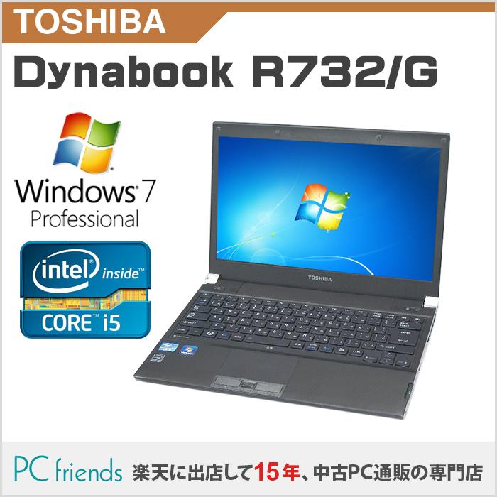 東芝 Dynabook R732/G (Corei3/無線LAN/A4サイズ)Windows7Pro搭載 中古ノートパソコン 【Bランク】