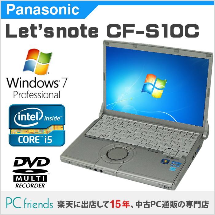 Panasonic Letsnote CF-S10CU9DS (Corei5/無線LAN/B5モバイル)Windows7Pro搭載 中古ノートパソコン 【Bランク】