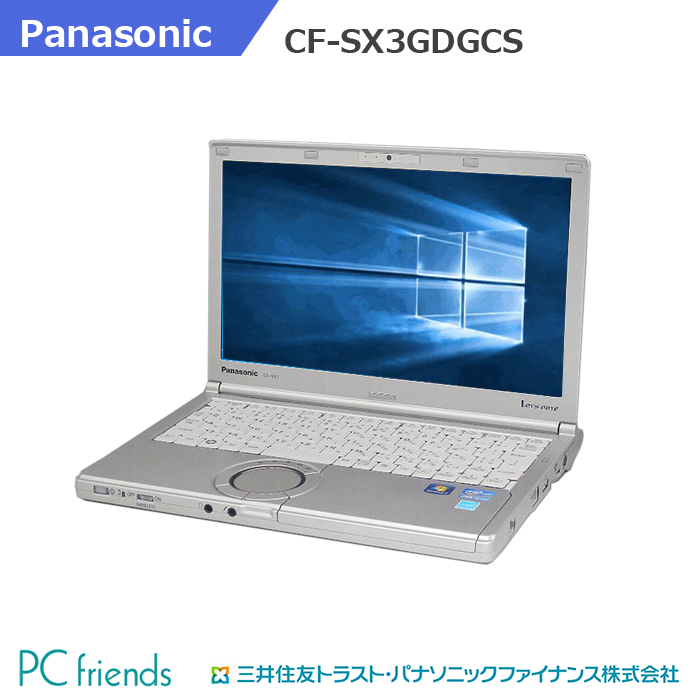 ≪パナソニックリフレッシュPC≫Panasonic Letsnote CF-SX3GDGCS (Corei5/無線LAN/B5)Windows10Pro(MAR)搭載 中古ノートパソコン 【Bランク】