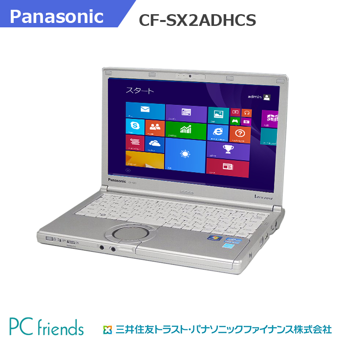 Panasonic Letsnote CF-SX2ADHCS (Corei5/無線LAN/B5モバイル)Windows8Pro搭載 中古ノートパソコン 【Cランク】