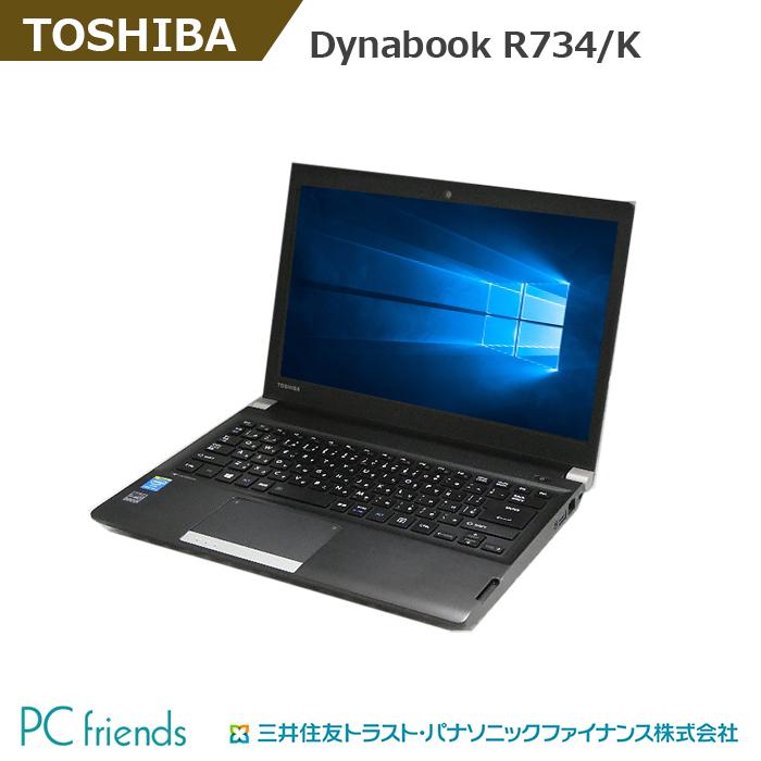 【おすすめバナー掲載品】東芝 Dynabook Dynabook R734/K (Corei3/無線LAN【Bランク】/A4サイズ)Windows10Pro(MAR)搭載 R734/K 中古ノートパソコン【Bランク】, 京都 きものれんたる京商:852a477a --- officewill.xsrv.jp