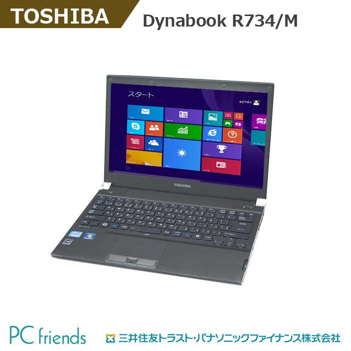 【特価品コーナー掲載品】東芝 Dynabook R734 R734/M/M【Bランク】 (Corei3 Dynabook/無線LAN/A4サイズ)Windows8Pro搭載 中古ノートパソコン【Bランク】, Net-Assist ネットアシスト:dd7538d8 --- officewill.xsrv.jp