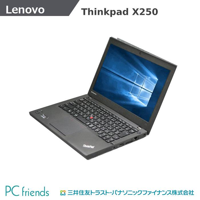 Lenovo Thinkpad X250 20CM-A00AJP (Corei3/無線LAN/B5モバイル)Windows10Pro(MAR)搭載 中古ノートパソコン 【Bランク】