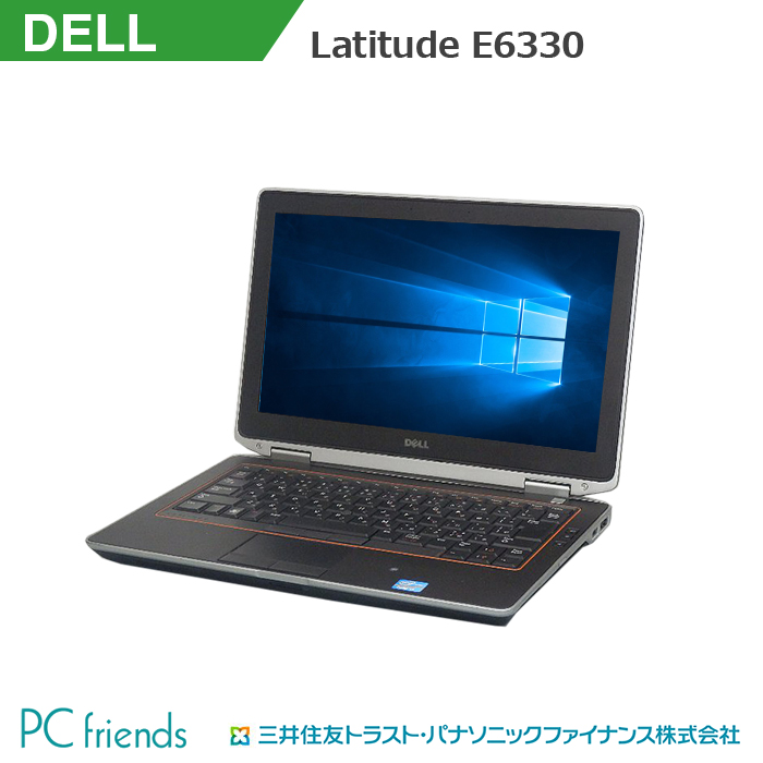 【特価品コーナー掲載品】DELL Latitude E6330 (Corei5/無線LAN/A4サイズ)Windows10Pro(MAR)搭載 中古ノートパソコン 【Bランク】
