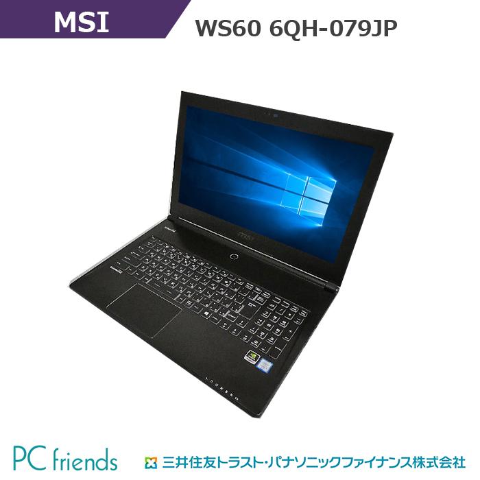 MSI MSI WS60 6QH-079JP 6QH-079JP (Corei5/無線LAN/A4サイズ)Windows10Pro(MAR)搭載【Aランク】 中古ノートパソコン【Aランク】, メンズスーツ スーツデポ:d3676239 --- officewill.xsrv.jp