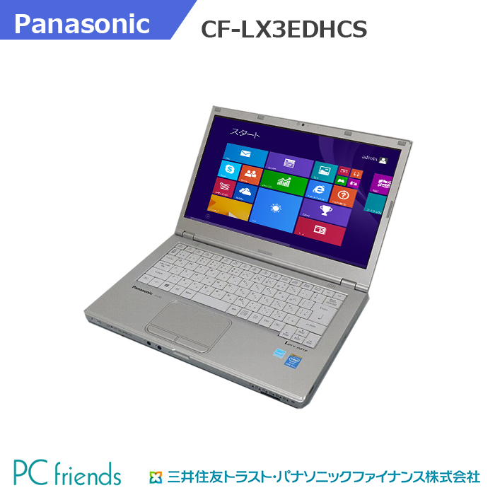 Panasonic Letsnote CF-LX3EDHCS (Corei5/無線LAN/A4サイズ)Windows8Pro搭載 中古ノートパソコン 【Cランク】