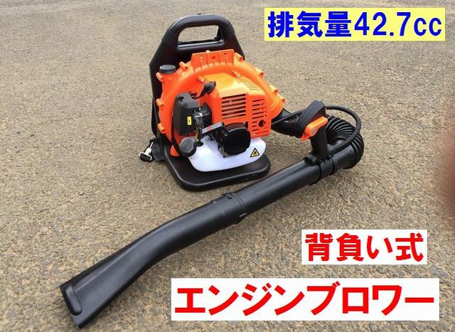 送料無料 エンジンブロワー 背負い式 2サイク 排気量42.7cc 新品 エンジン式ブロワー 送風機 背負い式らくらく作業【エンジンブロワー】(背負い式)(2サイク)(排気量42.7cc)(エンジン式ブロワー)(送風機)(背負い式)(らくらく作業)