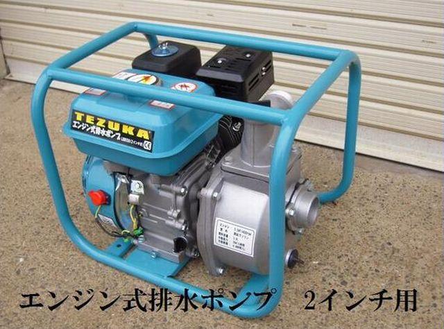 ヒューガルポンプ エンジン排水ポンプ 2インチ用 5.5馬力  LBB550  水の吸引力が強い 排出作業の時間短縮  新品