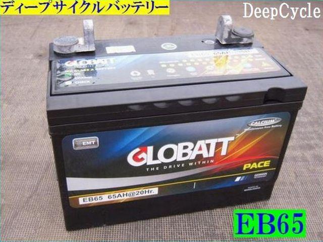 EB65 ディープ サイクル バッテリー  蓄電池 車椅子 ゴルフカート エレキ 船外機 適合他 高性能 高品質 Deep Cycle(EB65)(ディープ)(サイクル)(バッテリー)(蓄電池)(車椅子)(ゴルフカート)(エレキ)(船外機)(適合他)(高性能)(高品質)(Deep Cycle)