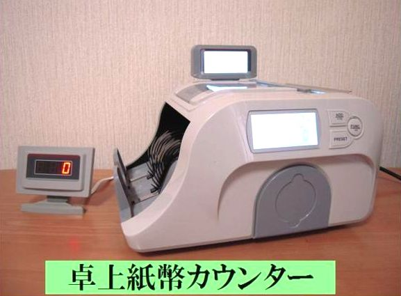 送料無料 卓上デラックス紙幣カウンター 高速高性能 高速高性能 送料無料 マネーカウンター(幣カウンター)(高速高性能)(マネーカウンター), フォーラムゴルフ:cf6ef486 --- officewill.xsrv.jp