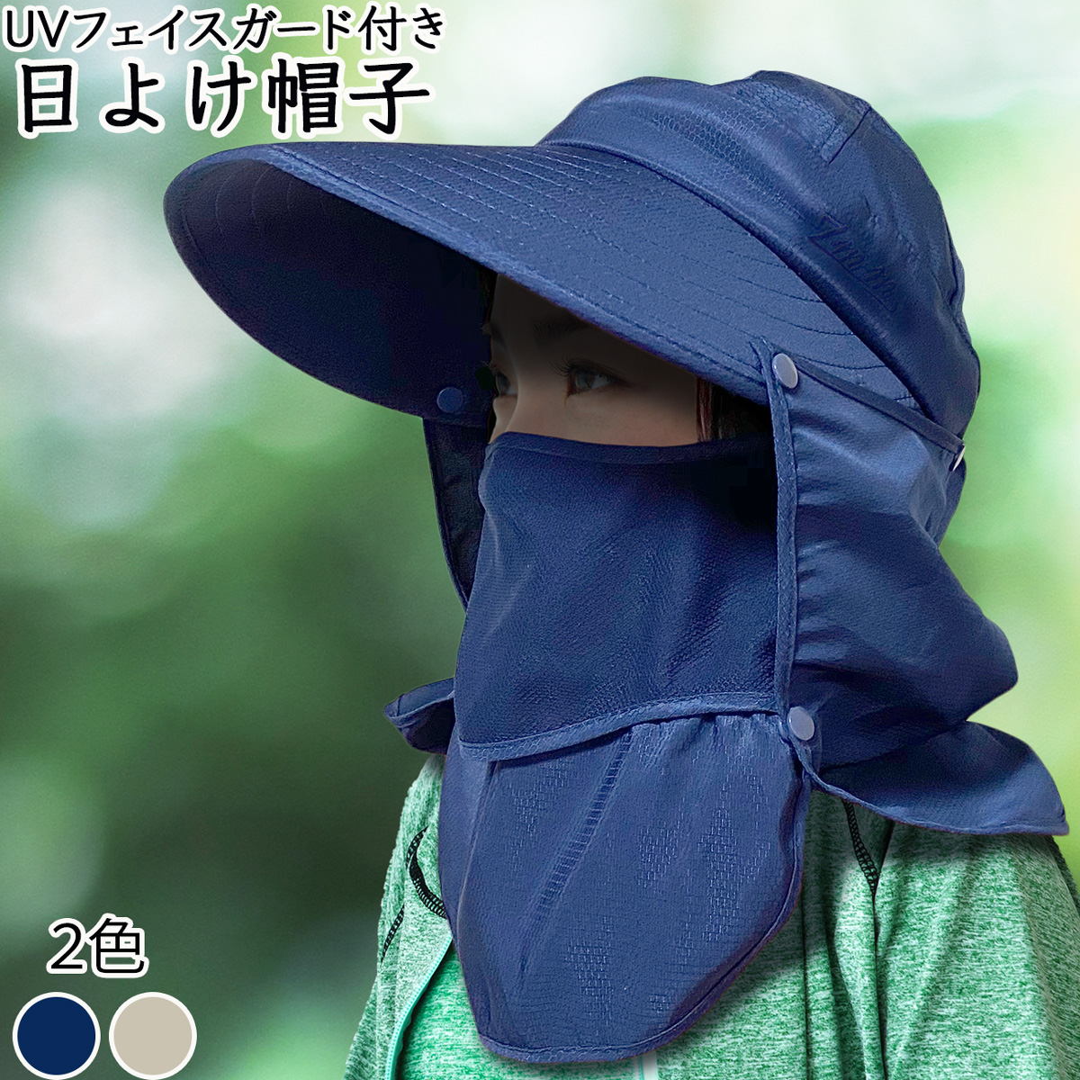 UVフェイスガード付き 日よけ帽子 UV フェイスガード付き UVフェイスカバー 完全遮光帽子 uvカット ツバ広 今だけ限定15%OFFクーポン発行中 男女兼用 取り外し可能 日よけ 山登り UVカット帽子 業界No.1 農作業 日焼け予防 紫外線対策