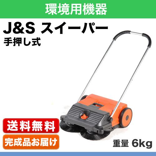 スイーパー(歩行手押し式) J&S スイーパーの掃除幅:55 掃除能力(m/h):1600 ダストホッパー容量:25L 実(外)寸法:幅55×奥行57×高さ114(折畳み時:21)cm 質量(6.0)kg 出荷方法:完成品 スイーパー