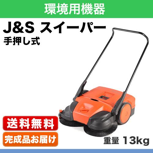 スイーパー(歩行手押し式) J&S スイーパーの掃除幅:55 掃除能力(m/h):1600 ダストホッパー容量:25L 実(外)寸法:幅77×奥行80×高さ108(折畳み時:27)cm 質量(13.0)kg 出荷方法:完成品 スイーパー