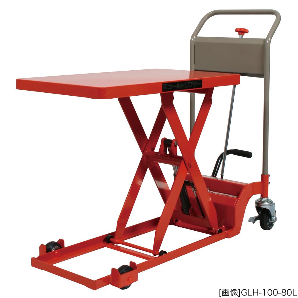 ゴールドリフター 台車式 油圧・足踏式 低床 積載荷重:200kg テーブル寸法:幅(W)50×長(L)80cm テーブル高さ:8.1×71.1cm 全長:114cm 車輪:φ75ウレタン 自重(57)kg