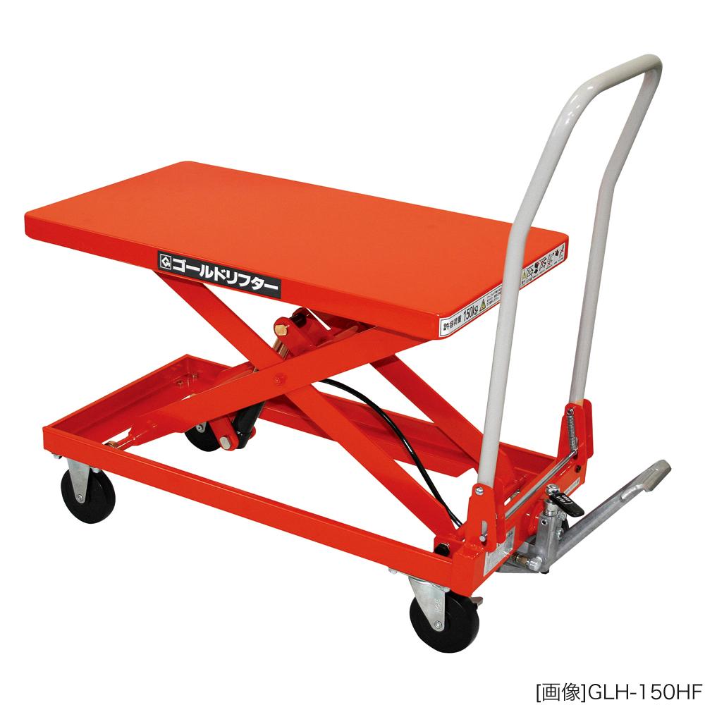 ゴールドリフター 台車式 油圧・足踏式 スタンダード 折り畳みハンドル 積載荷重:120kg テーブル寸法:幅(W)35×長(L)57cm テーブル高さ:20×60cm 全長:78cm 車輪:φ100ゴム 自重(19)kg