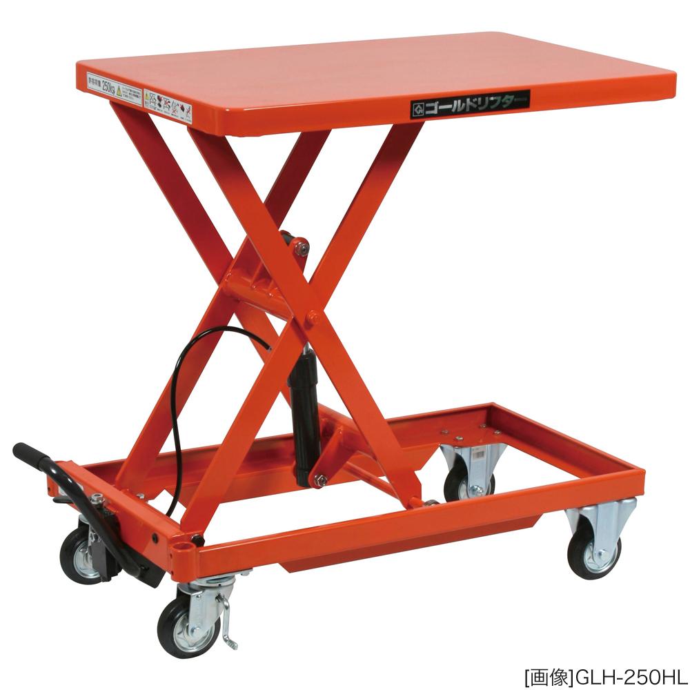 ゴールドリフター 台車式 油圧・足踏式 ハンドルレス 積載荷重:150kg テーブル寸法:幅(W)40×長(L)72cm テーブル高さ:23.5×72cm 全長:95cm 車輪:φ100ゴム 自重(25)kg