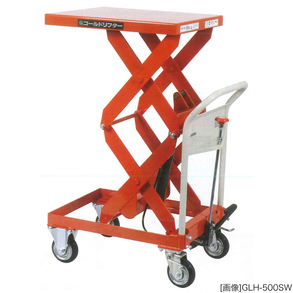 ゴールドリフター 台車式 油圧・足踏式 スタンダード 積載荷重:500kg テーブル寸法:幅(W)50×長(L)60cm テーブル高さ:36.5×106cm 全長:83cm 車輪:φ130ゴム 自重(76)kg