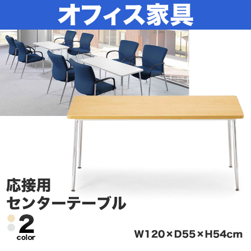 応接テーブル [外寸法:W1200×D550×H540mm] 応接 ラウンジ ロビー テーブル 仕様: 天板/MDFメラミン化粧板, 脚/スチールパイプ(φ25) クロームメッキ仕上げ アジャスター付 / 応接 ラウンジ ロビー テーブル スチール家具 オフィス家具