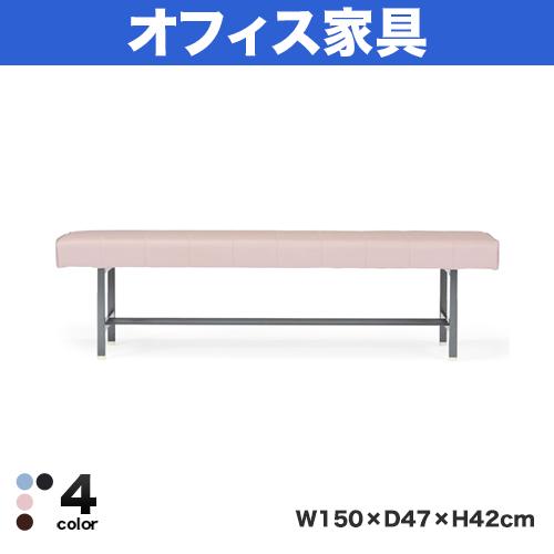 オフィス家具>ロビーチェア 背なしタイプ 外寸法:W150×D47×H42cm ビニールレザー張り 低ホルム 出荷方法:お客様組立品