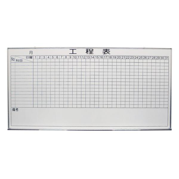 ホワイトボード 工程表 [サイズ:W1800×H900mm] 壁掛け式ホワイトボード 仕様:片面 ホワイト 工程表 マグネット マーカー付き【完成品】