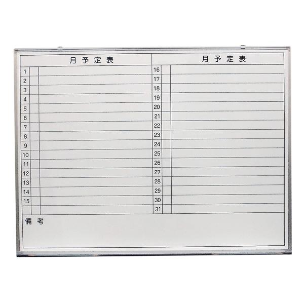 ホワイトボード 月予定表 [サイズ:W1200×H900mm] 壁掛け式ホワイトボード 仕様:片面 ホワイト 月予定表 横書き マグネット マーカー付き【完成品】