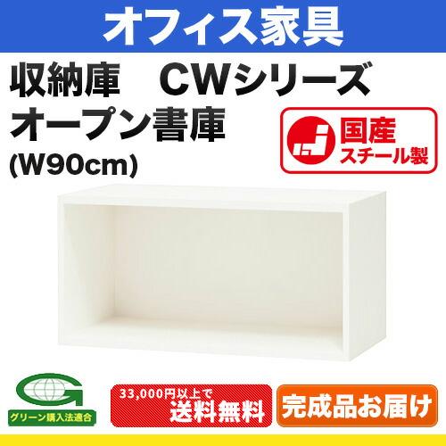 オフィス家具>システム収納庫:CWタイプ オープン書庫 上置用 外寸法:幅(W)89.9×奥行(D)45×高さ(H)45cm 棚板耐荷重:60kg グリーン購入法適合商品 自重(15.0)kg