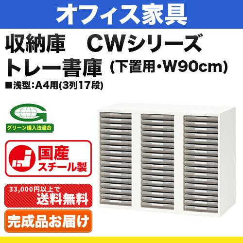 オフィス家具>システム収納庫:CWタイプ トレー書庫 浅型:A4用(3列17段) 下置用 外寸法:幅(W)89.9×奥行(D)45×高さ(H)70cm グリーン購入法適合商品 自重(43.0)kg