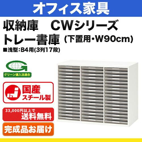 オフィス家具>システム収納庫:CWタイプ トレー書庫 浅型:B4用(3列17段) 下置用 外寸法:幅(W)89.9×奥行(D)45×高さ(H)70cm グリーン購入法適合商品 自重(39.0)kg