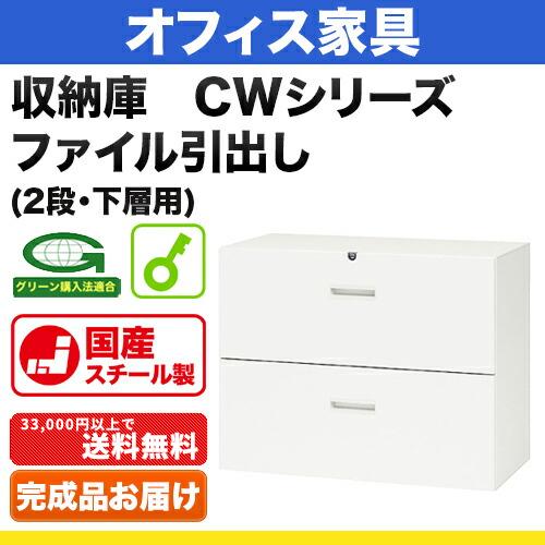 オフィス家具>システム収納庫:CWタイプ ファイル引出し(2段) 下置用 外寸法:幅(W)89.9×奥行(D)45×高さ(H)70cm グリーン購入法適合商品 インジケーターキー・セーフティロック付 自重(44.0)kg