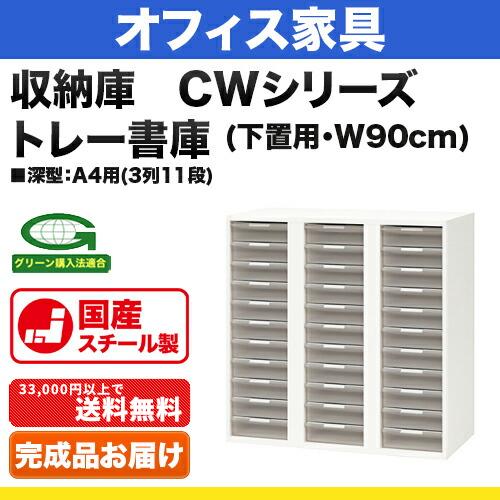 オフィス家具>システム収納庫:CWタイプ トレー書庫 深型:A4用(3列11段) 下置用 外寸法:幅(W)89.9×奥行(D)45×高さ(H)90cm グリーン購入法適合商品 自重(43.0)kg
